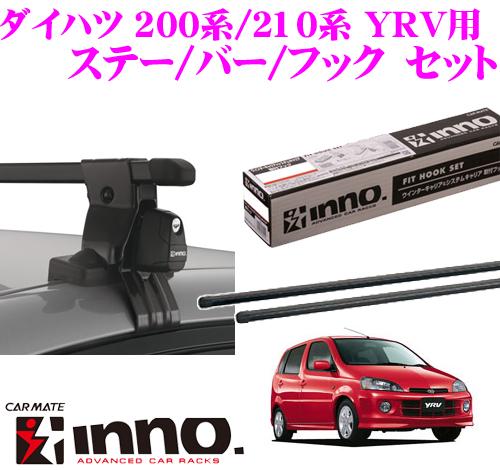 カーメイト INNO イノー ダイハツ 200系/210系 YRV用 ルーフキャリア取付3点セット INSUT + K267 + IN-B117