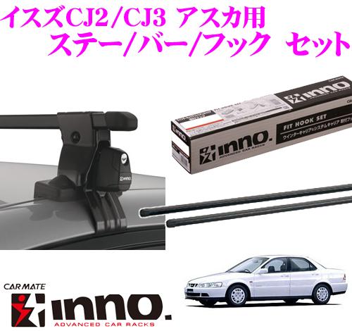 カーメイト INNO イノー いすゞ CJ2/CJ3 アスカ用 ルーフキャリア取付3点セット INSUT + K234 + IN-B117