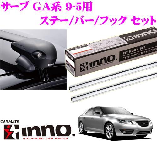 カーメイト INNO イノー サーブ GA系 9-5用 エアロベースキャリア(フラッシュタイプ)取付4点セット XS201 + K409 + XB108S + XB108S