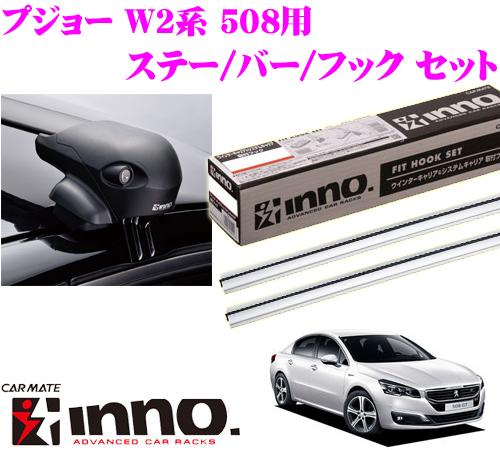 カーメイト INNO イノー プジョー W2系 508用 エアロベースキャリア(フラッシュタイプ)取付4点セット XS201 + K408 + XB108S + XB108S