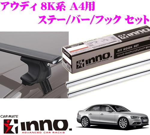 カーメイト INNO イノー アウディ 8K系 A4用 エアロベースキャリア(スルータイプ)取付4点セット XS250 + K408 + XB130S + XB130S