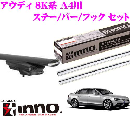 カーメイト INNO イノー アウディ 8K系 A4用 エアロベースキャリア(スルータイプ)取付4点セット XS450 + TR138 + XB123S + XB123S