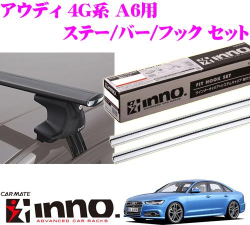 カーメイト INNO イノー アウディ 4G系 A6用 エアロベースキャリア(スルータイプ)取付4点セット XS250 + K412 + XB138S + XB130S