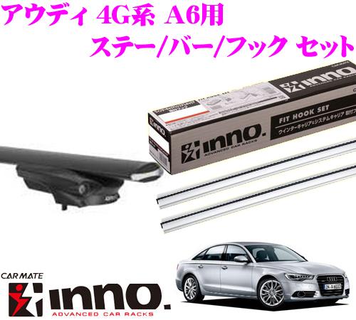 カーメイト INNO イノー アウディ 4G系 A6用 エアロベースキャリア(スルータイプ)取付4点セット XS450 + TR138 + XB138S + XB130S