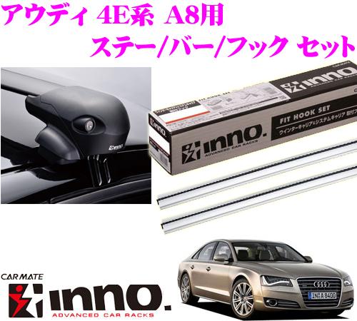 カーメイト INNO イノー アウディ 4E系 A8用 エアロベースキャリア(フラッシュタイプ)取付4点セット XS201 + K392 + XB108S + XB108S