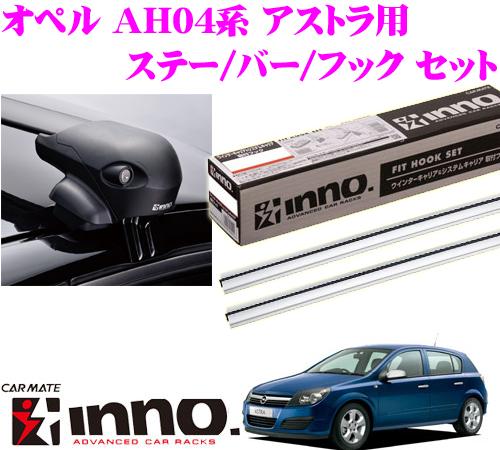 カーメイト INNO イノー オペル AH04系 アストラ用 エアロベースキャリア(フラッシュタイプ)取付4点セット XS201 + K183 + XB93S + XB85S