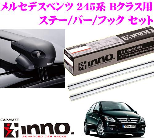カーメイト INNO イノー メルセデスベンツ 245系 Bクラス用 エアロベースキャリア(フラッシュタイプ)取付4点セット XS201 + K332 + XB108S + XB100S