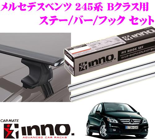 カーメイト INNO イノー メルセデスベンツ 245系 Bクラス用 エアロベースキャリア(スルータイプ)取付4点セット XS250 + K332 + XB138S + XB130S