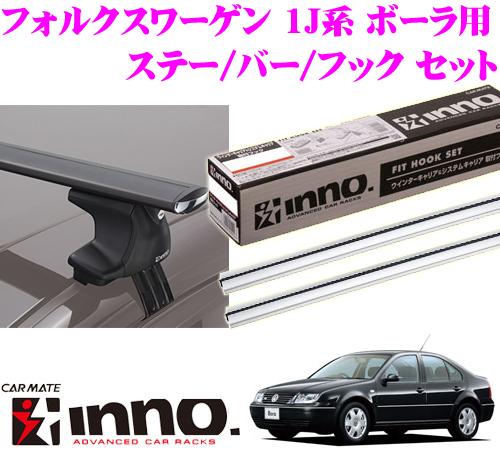 カーメイト INNO イノー フォルクスワーゲン 1J系 ボーラ用 エアロベースキャリア(スルータイプ)取付4点セット XS250 + K365 + XB130S + XB123S