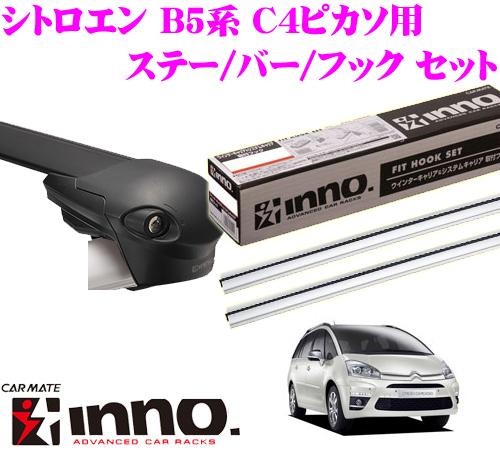 カーメイト INNO イノー シトロエン B5系 C4ピカソ用 エアロベースキャリア(フラッシュタイプ)取付3点セット XS100 + XB115S + XB108S
