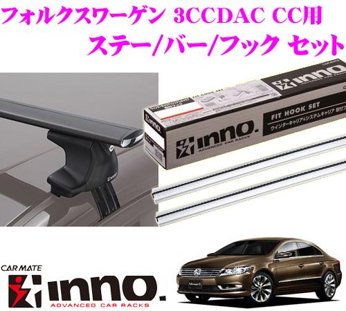 カーメイト INNO イノー フォルクスワーゲン 3CCDAC CC用 エアロベースキャリア(スルータイプ)取付4点セット XS250 + K374 + XB130S + XB130S