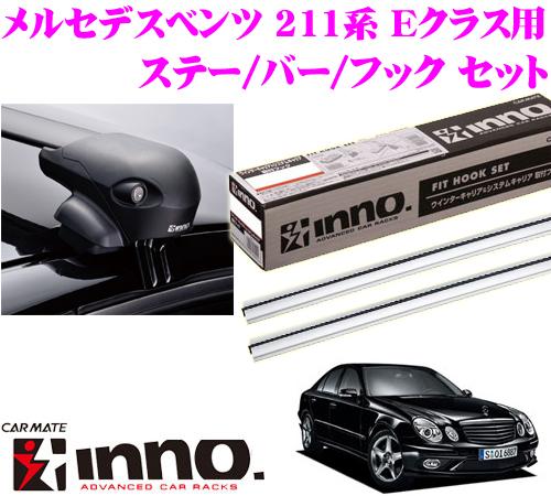 カーメイト INNO イノー メルセデスベンツ 211系 Eクラス用 エアロベースキャリア(フラッシュタイプ)取付4点セット XS201 + K278 + XB108S + XB108S