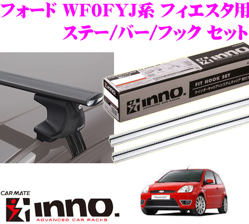 カーメイト INNO イノー フォード WF0FYJ系 フィエスタ用 エアロベースキャリア(スルータイプ)取付4点セット XS250 + K308 + XB123S + XB123S