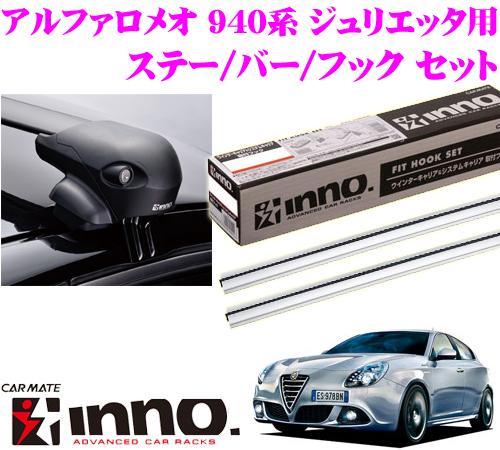 カーメイト INNO イノー アルファロメオ 940系 ジュリエッタ用 エアロベースキャリア(フラッシュタイプ)取付4点セット XS201 + K419 + XB93S + XB93S