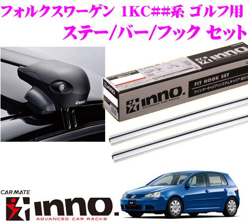 カーメイト INNO イノー フォルクスワーゲン KA系/KB系/KCAX系 KC系 ゴルフ用 エアロベースキャリア(フラッシュタイプ)取付4点セット XS201 + K320 + XB108S + XB100S