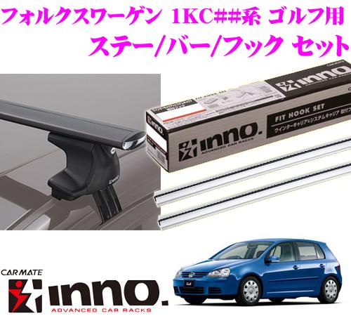 カーメイト INNO イノー フォルクスワーゲン KA系/KB系/KC系 ゴルフ用 エアロベースキャリア(スルータイプ)取付4点セット XS250 + K320 + XB130S + XB123S