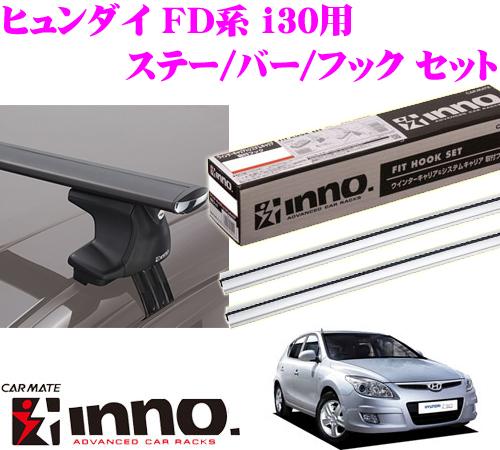 カーメイト INNO イノー ヒュンダイ FD系 i30用 エアロベースキャリア(スルータイプ)取付4点セット XS250 + K378 + XB138S + XB130S