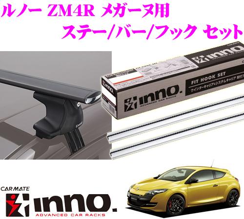 カーメイト INNO イノー ルノー ZM4R メガーヌ用 エアロベースキャリア(スルータイプ)取付4点セット XS250 + K392 + XB123S + XB123S
