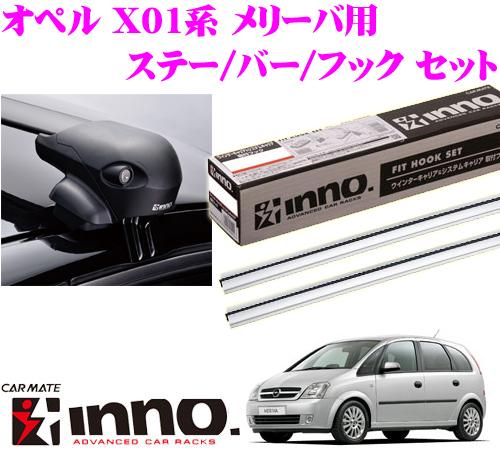 カーメイト INNO イノー オペル X01系 メリーバ用 エアロベースキャリア(フラッシュタイプ)取付4点セット XS201 + K307 + XB100S + XB100S