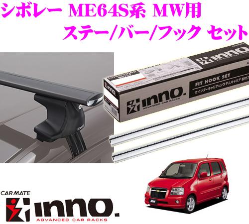 カーメイト INNO イノー シボレー ME34S/ME63S/ME64S系 MW用 エアロベースキャリア(スルータイプ)取付4点セット XS250 + K236 + XB138S + XB130S