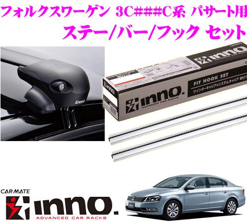 カーメイト INNO イノー フォルクスワーゲン 3C系 パサート用 エアロベースキャリア(フラッシュタイプ)取付4点セット XS201 + K374 + XB108S + XB108S