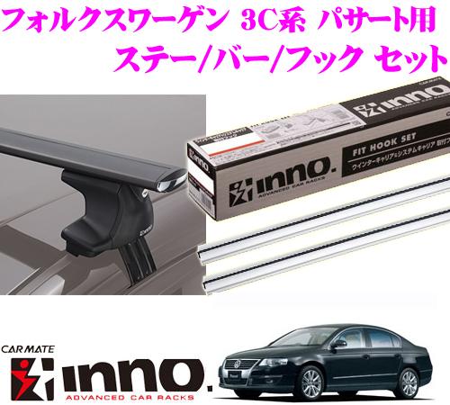 カーメイト INNO イノー フォルクスワーゲン 3C系3CCAX系 パサート用 エアロベースキャリア(スルータイプ)取付4点セット XS250 + K319 + XB138S + XB138S
