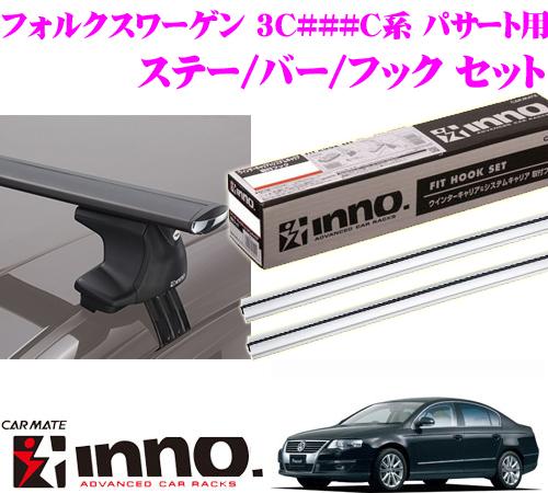 カーメイト INNO イノー フォルクスワーゲン 3C系 パサート用 エアロベースキャリア(スルータイプ)取付4点セット XS250 + K374 + XB130S + XB130S