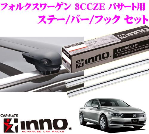 カーメイト INNO イノー フォルクスワーゲン 3CCZE パサート用 エアロベースキャリア(フラッシュタイプ)取付4点セット XS400 + TR138 + XB100S + XB93S