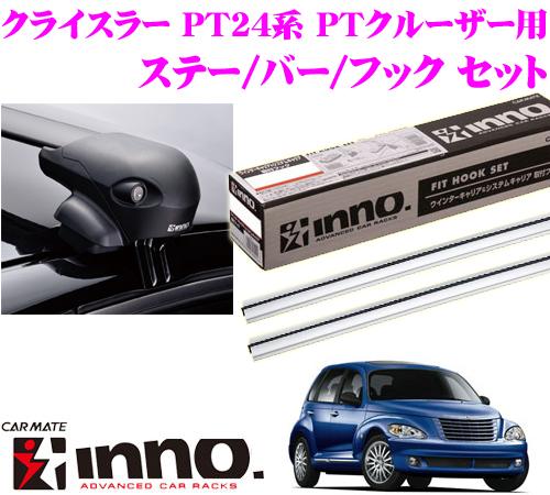 カーメイト INNO イノー クライスラー PT2K20/PT24系 PTクルーザー用 エアロベースキャリア(フラッシュタイプ)取付4点セット XS201 + K153 + XB100S + XB100S