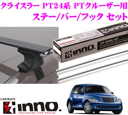 カーメイト INNO イノー クライスラー PT2K20/PT24系 PTクルーザー用 エアロベースキャリア(スルータイプ)取付4点セット XS250 + K153 + XB130S + XB130S