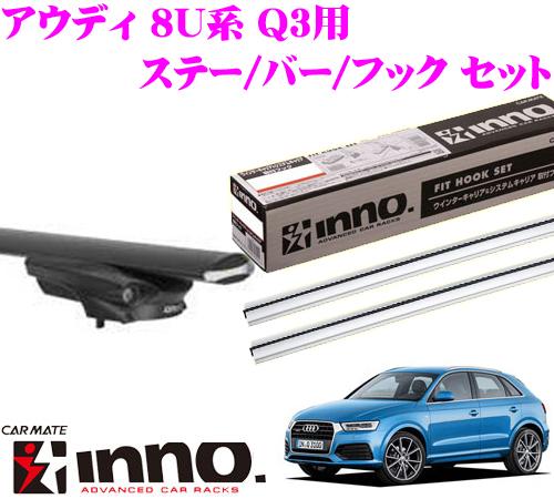 カーメイト INNO イノー アウディ 8U系 Q3用 エアロベースキャリア(スルータイプ)取付4点セット XS450 + TR138 + XB130S + XB123S