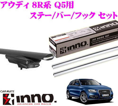 カーメイト INNO イノー アウディ 8R系 Q5用 エアロベースキャリア(スルータイプ)取付4点セット XS450 + TR138 + XB138S + XB138S