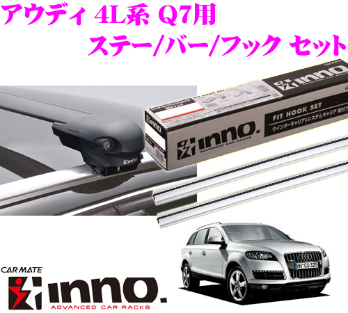 カーメイト INNO イノー アウディ 4L系 Q7用 エアロベースキャリア(フラッシュタイプ)取付4点セット XS400 + TR139 + XB100S + XB100S
