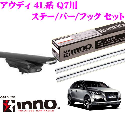 カーメイト INNO イノー アウディ 4L系 Q7用 エアロベースキャリア(スルータイプ)取付4点セット XS450 + TR139 + XB130S + XB130S