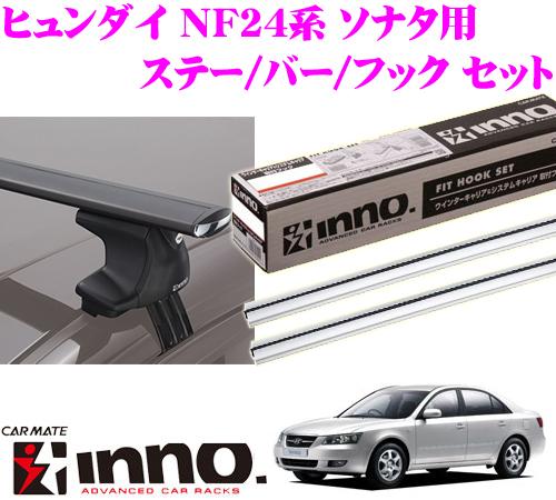 カーメイト INNO イノー ヒュンダイ NF24系 ソナタ用 エアロベースキャリア(スルータイプ)取付4点セット XS250 + K205 + XB130S + XB130S