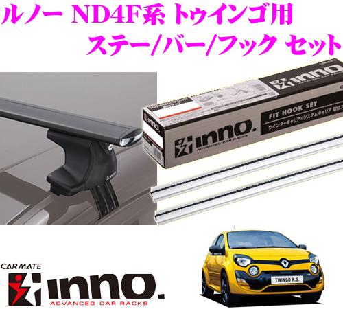 カーメイト INNO イノー ルノー ND4F系 トゥインゴ用 エアロベースキャリア(スルータイプ)取付4点セット XS250 + K371 + XB130S + XB130S
