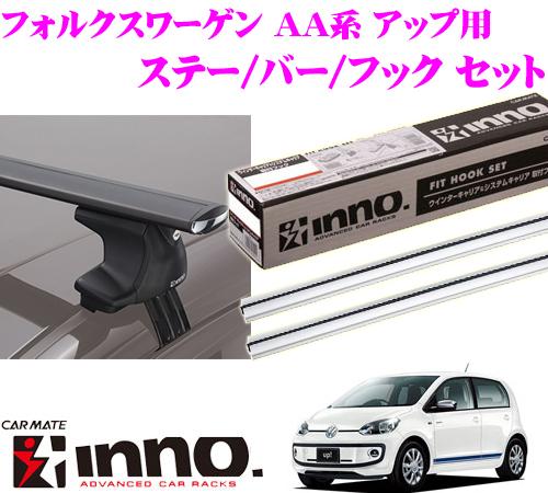 カーメイト INNO イノー フォルクスワーゲン AA系 アップ用 エアロベースキャリア(スルータイプ)取付4点セット XS250 + K425 + XB123S + XB123S