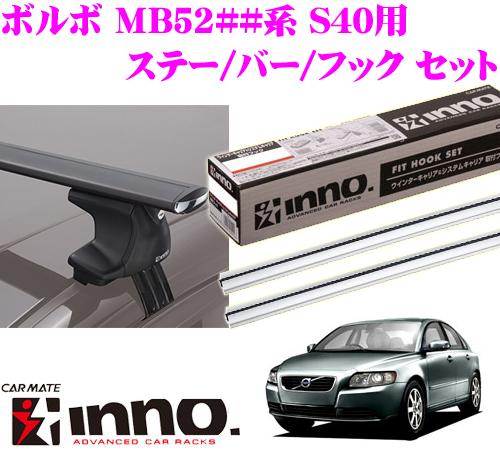 カーメイト INNO イノー ボルボ MB52系 S40用 エアロベースキャリア(スルータイプ)取付4点セット XS250 + K239 + XB138S + XB138S