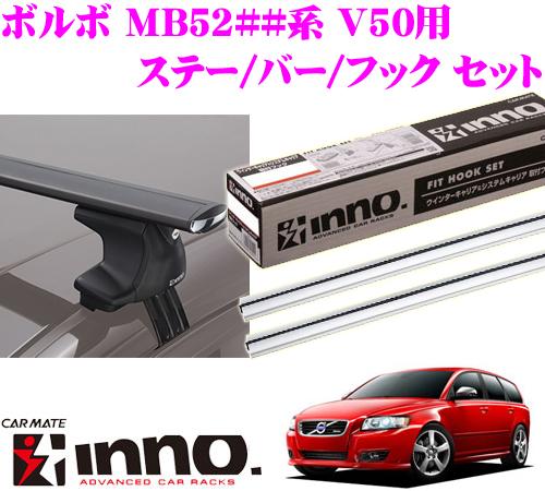 カーメイト INNO イノー ボルボ MB52系 V50用 エアロベースキャリア(スルータイプ)取付4点セット XS250 + K239 + XB130S + XB130S