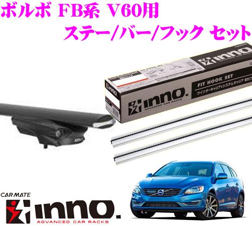カーメイト INNO イノー ボルボ FB系 V60用 エアロベースキャリア(スルータイプ)取付4点セット XS450 + TR143 + XB130S + XB123S