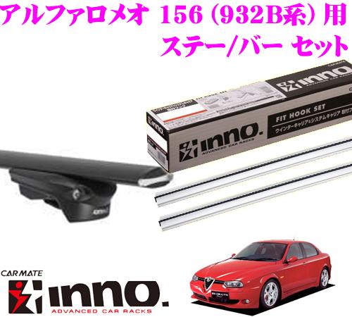 カーメイト INNO イノー アルファロメオ 932B系 156用 エアロベースキャリア(スルータイプ)取付3点セット XS150 + XB130S + XB123S