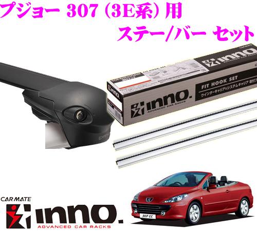 カーメイト INNO イノー プジョー 3E系 307用 エアロベースキャリア(フラッシュタイプ)取付3点セット XS100 + XB100S + XB100S