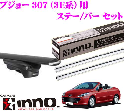 カーメイト INNO イノー プジョー 3E系 307用 エアロベースキャリア(スルータイプ)取付3点セット XS150 + XB123S + XB123S
