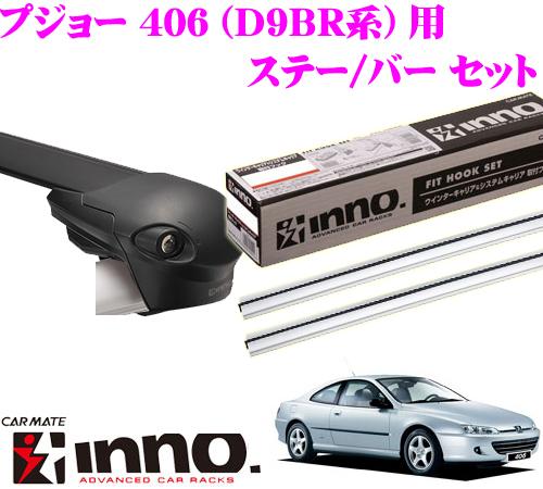 カーメイト INNO イノー プジョー D9BR系 406用 エアロベースキャリア(フラッシュタイプ)取付3点セット XS100 + XB85S + XB85S