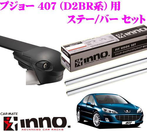 カーメイト INNO イノー プジョー D2BR系 407用 エアロベースキャリア(フラッシュタイプ)取付3点セット XS100 + XB100S + XB93S