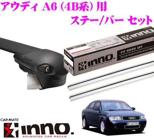 カーメイト INNO イノー アウディ 4B系 A6用 エアロベースキャリア(フラッシュタイプ)取付3点セット XS100 + XB100S + XB100S