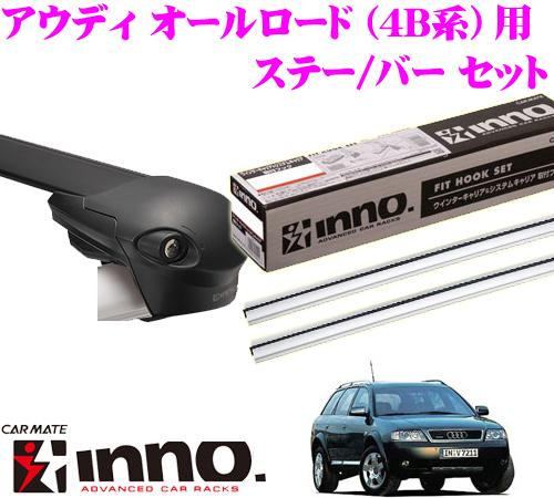 カーメイト INNO イノー アウディ 4B系 オールロード用 エアロベースキャリア(フラッシュタイプ)取付3点セット XS100 + XB100S + XB100S