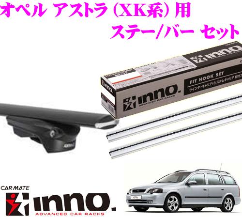 カーメイト INNO イノー オペル XK系 アストラ用 エアロベースキャリア(スルータイプ)取付3点セット XS150 + XB115S + XB115S