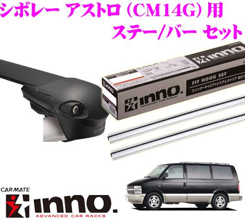 カーメイト INNO イノー シボレー CM14G/CL14G アストロ用 エアロベースキャリア(フラッシュタイプ)取付3点セット XS100 + XB108S + XB108S