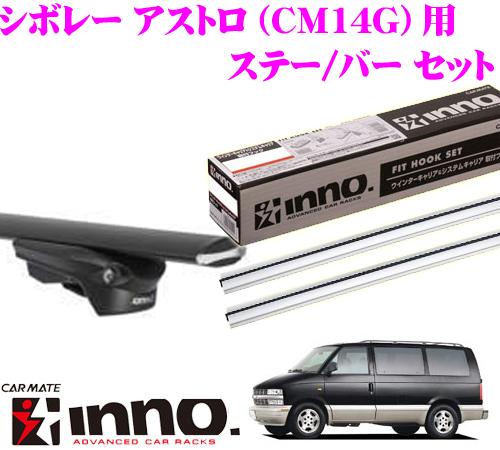 カーメイト INNO イノー シボレー CM14G/CL14G アストロ用 エアロベースキャリア(スルータイプ)取付3点セット XS150 + XB138S + XB138S